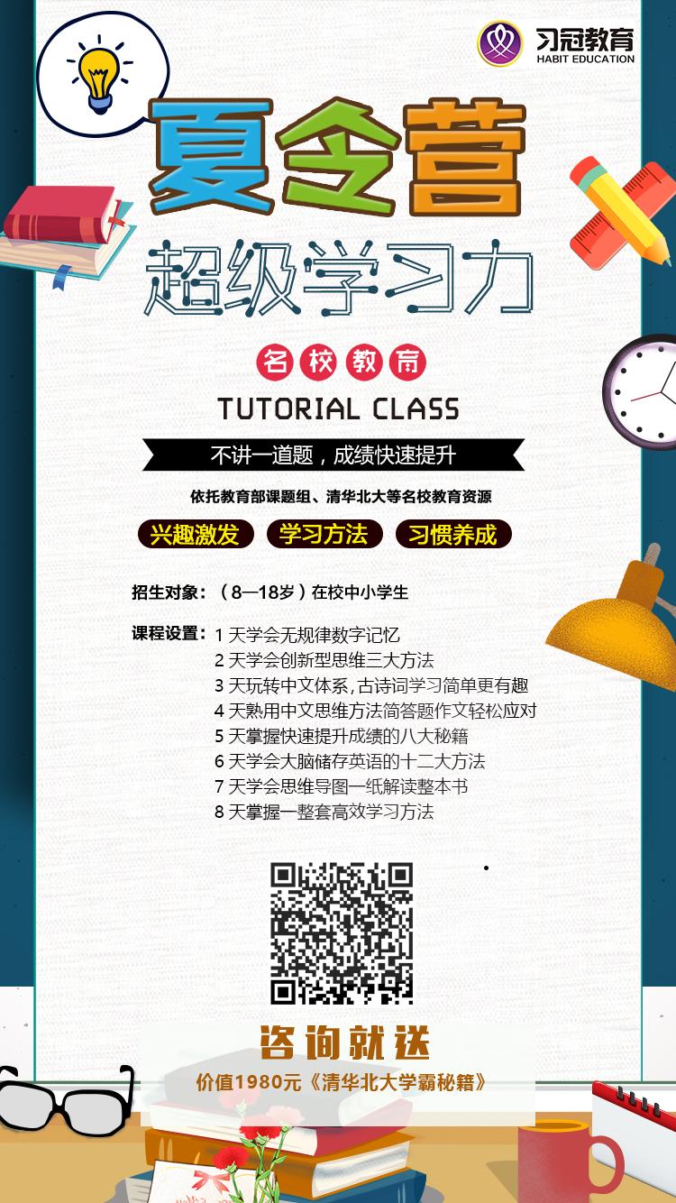 学习没方法?北京清华园智新超越强烈推荐2019暑期学习力夏令营